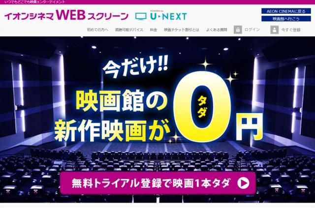 イオンシネマWEBスクリーン映画1800円分1本0円+U-NEXTが16日間タダ!