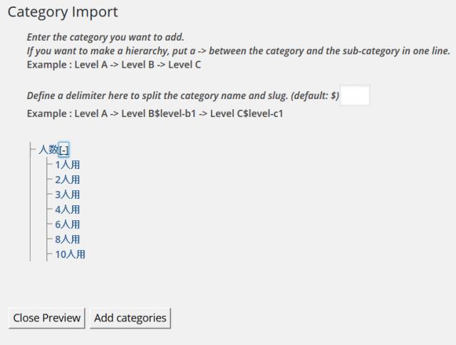 Batch categories import 正常にカテゴリーを作成できるみたい