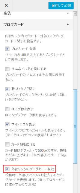 外部リンクのブログカード有効にチェックを入れる