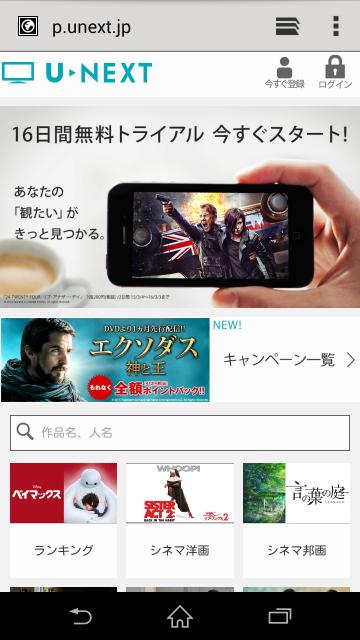 ブラウザでU-NEXTサイトが表示されるので右上のログインを押してして映画を選ぶ