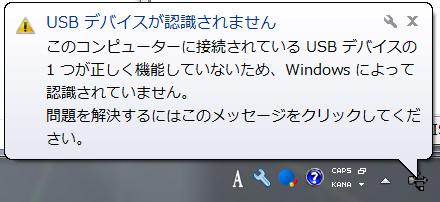 USBデバイスが認識されません