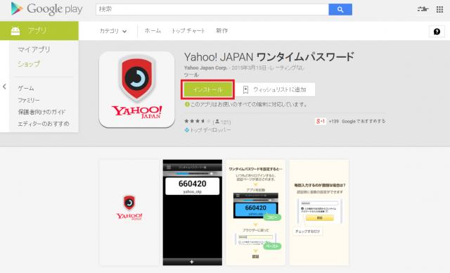 Yahoo! JAPAN ワンタイムパスワードをパソコンからインストール