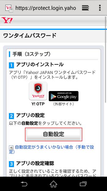 アプリはすでにインストールしたので自動設定をおしてみる。