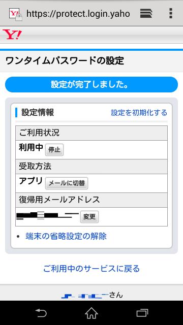 やっとアプリでのワンタイムパスワード設定完了!