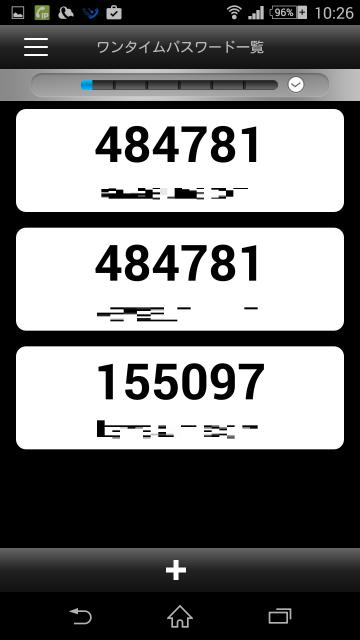 何回も・・・スマホのブラウザのアプリの設定-「自動設定」ボタンを押して、3回目の設定の番号を入れたら認証された。