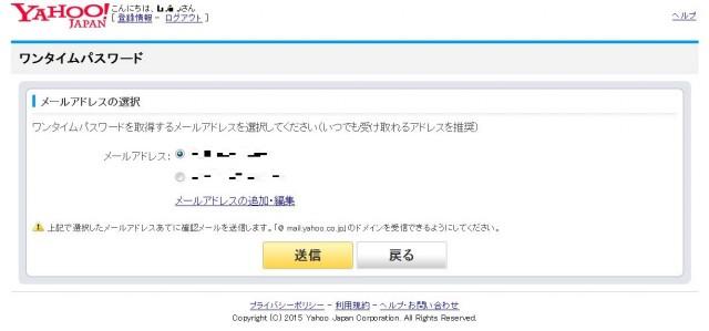 選んだメルアドにワンタイムパスワードのメールが届く