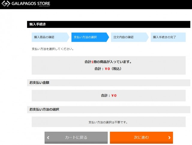 購入手続き 0円