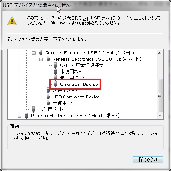 USB Unknown Deviceになる(T_T)