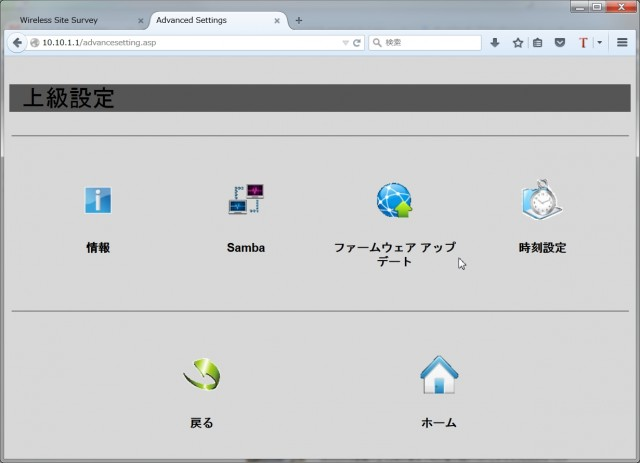 上級設定 Sambaはデフォルトでオンになっていた。