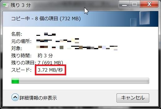 速度が速い状態 4MB中盤まで速度が出てなかなか速いときもある