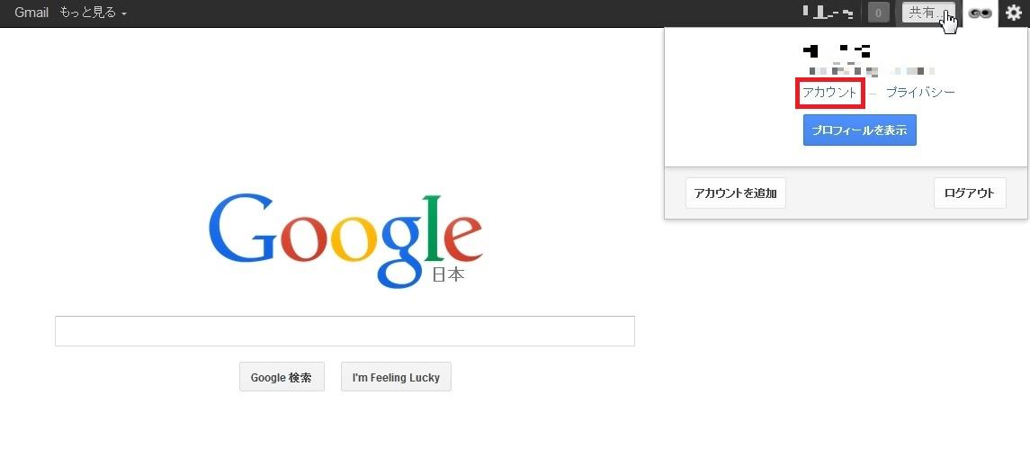 https://www.google.co.jp/の右上のアイコンからアカウントを選ぶ