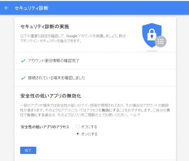 安全性の低い信用できないゴミ アプリのGoogleIDのアクセスを無効化する