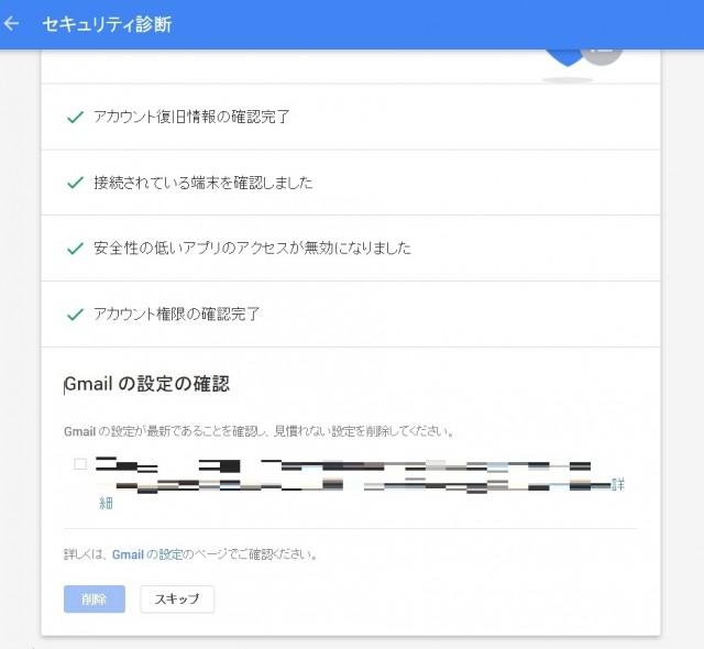 Gmailの転送設定 不信なメルアドに転送設定されている場合はメールの中身ダダ漏れなので注意が必要