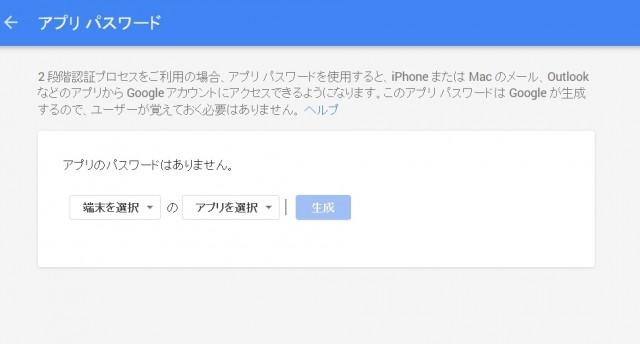 アプリ パスワードの設定