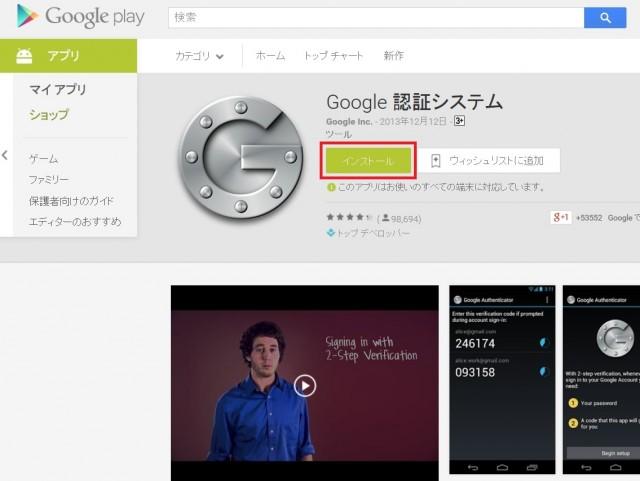 Google PlayのGoogle認証システム(アプリ)のページから手持ちのスマホへインストールする