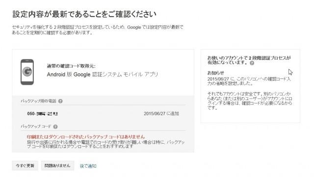 パソコン側でGoogle認証システムに2段階認証が変更された最後の確認画面