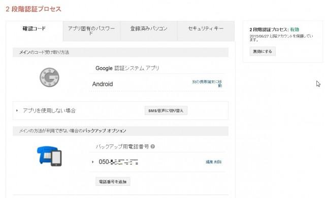 2段階認証プロセス Google認証システムに変更完了