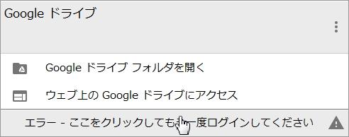 Googleドライブのアイコンをクリックしてログインする