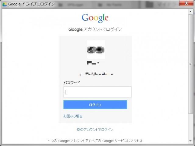 Googleドライブにログインする