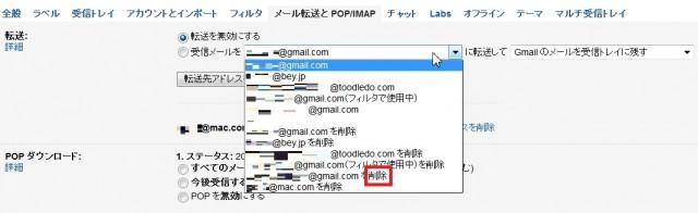 転送メールのメルアドを個別に削除する場合はここで削除する