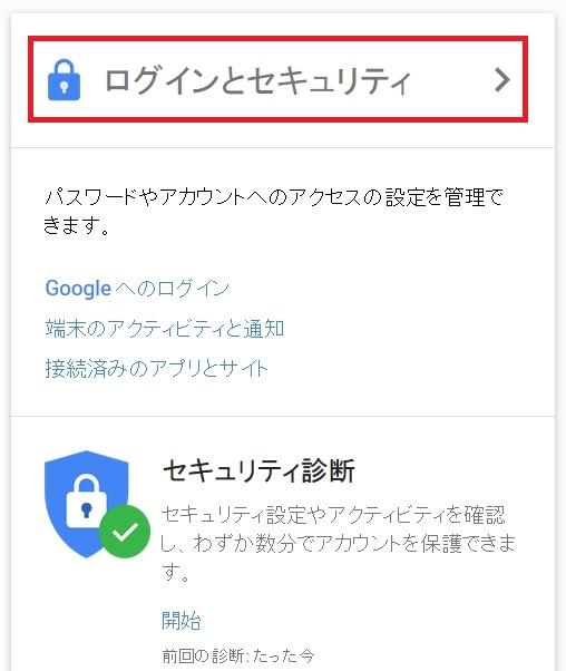 アカウント情報のトップページから「ログインとセキュリティ」を押す