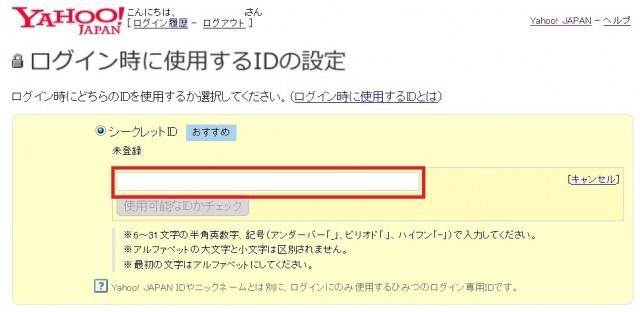 使われていないYahoo!IDでないと登録できないようです。