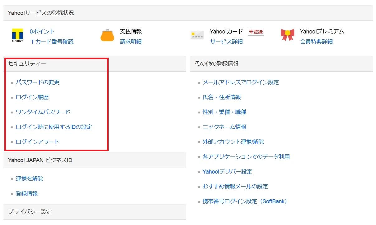 Yahoo! JAPAN ID 登録情報のセキュリティー項目