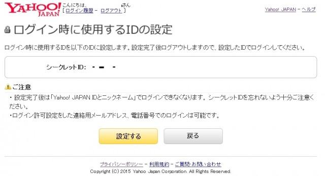 これでデフォルトのYahoo!IDではログインできなくなります。