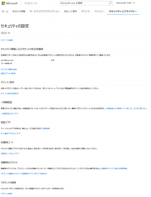 セキュリティ設定のページ