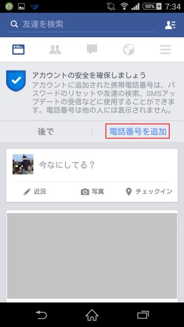 Facebookアプリを起動したらトップに表示されてました。通常は左側の「三本線アイコン」-[アカウント設定]-[セキュリティ]の中にあると思います(未確認)