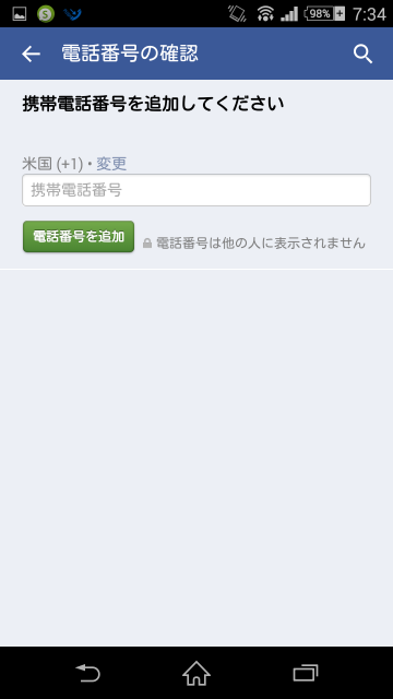 電話番号を登録、デフォルトで国番号が米国になっているので変更を押して日本に変更する