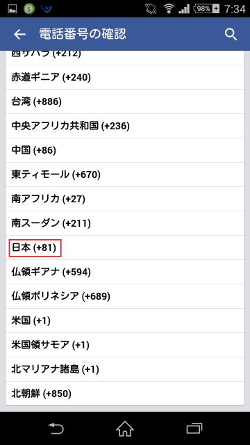 日本を選択