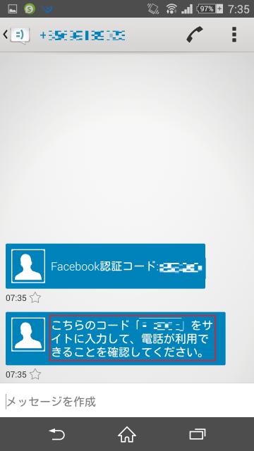 携帯番号のSMSにコードが届くのでFacebookアプリに入力して完了