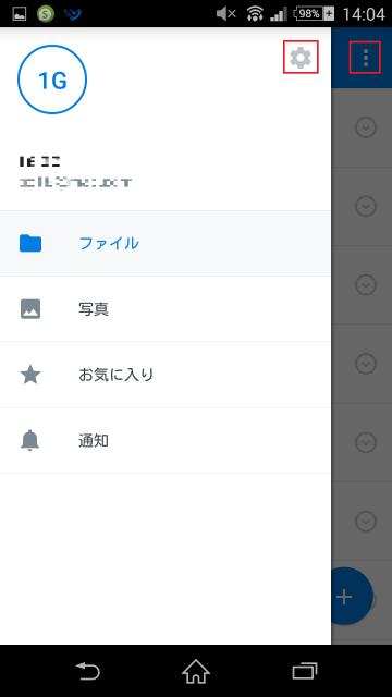 赤枠の順序でたどると設定画面に移動できます。