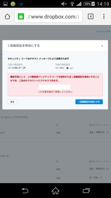 バックアップコードが表示される。スマホが使えなくなった時の緊急用