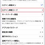スマホのFacebookアプリから「ログイン承認コード」をタップ