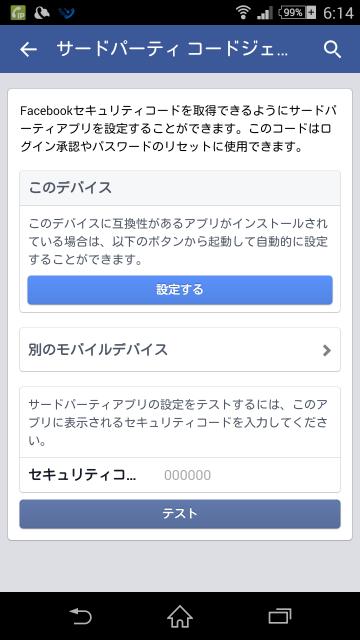 Google認証システムがインストールされている場合は「設定する」ボタンを押す