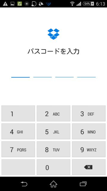 4桁のパスコードを決める。確認用に2回入力する