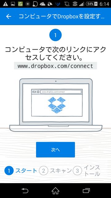 www.dropbox.com/connectにパソコンのブラウザからアクセス