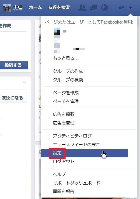 Facebookのサイトの右上のほうの逆三角のアイコンから「設定」を選びます。