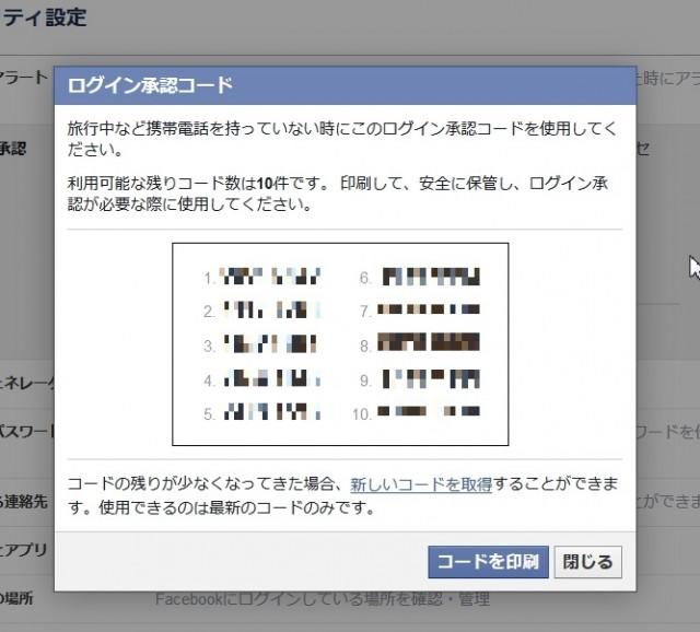 10個のログイン承認コードが表示される
