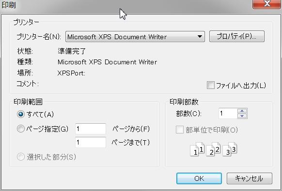 印刷ボタンを押すとプリンタ選択画面がでるので、保存する場合はMicrosoft XPSを選んで保存