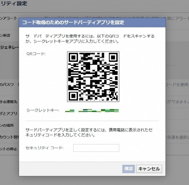 このバーコードをスマホのGoogle認証システム アプリでスキャンする