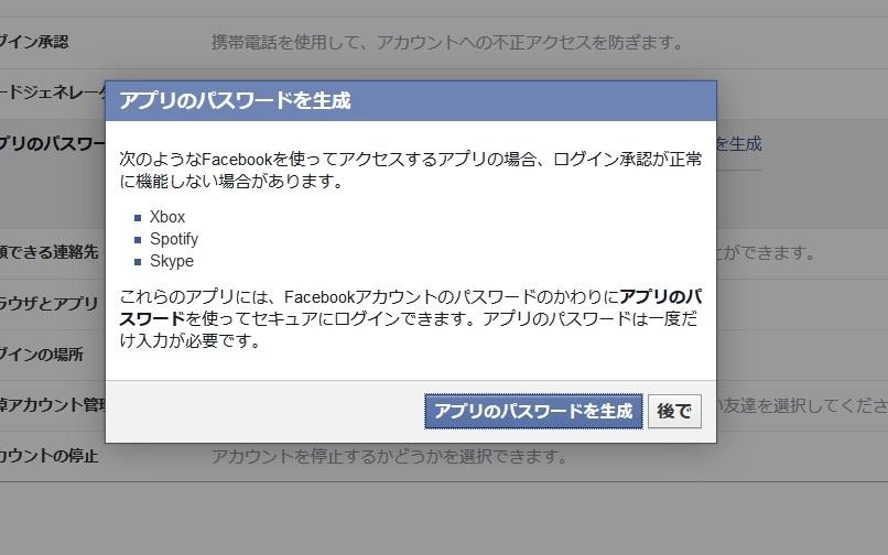 次のようなFacebookを使ってアクセスするアプリの場合、ログイン承認が正常に機能しない場合があります。