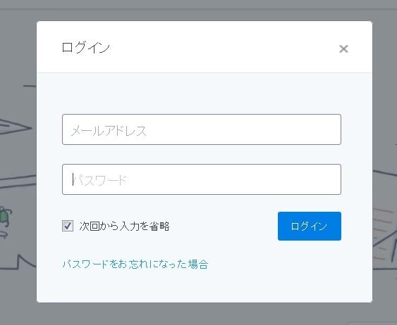 メルアドとパスワードでログイン