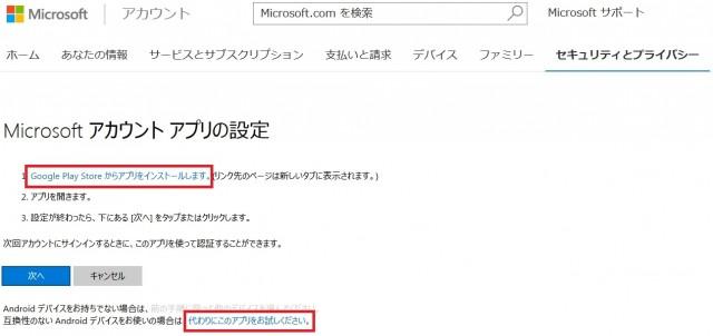 Microsoft純正のアプリかサードパーティアプリか選ぶ