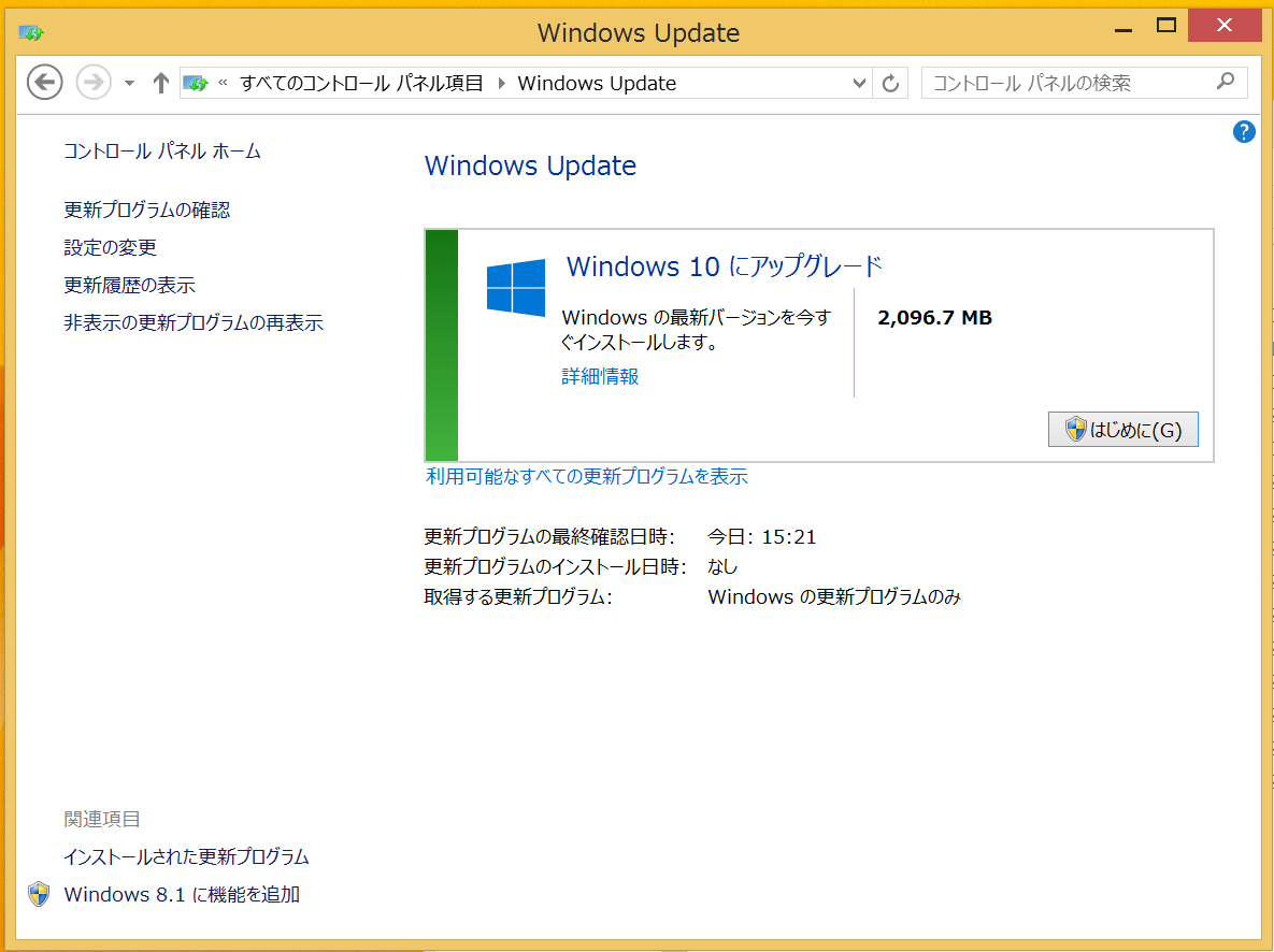 中華パッドCHUWI HI8をWindows10にアップグレード