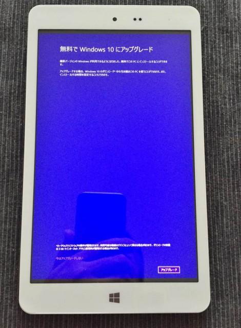 いきなり「無料でWindows0にアップグレード」が出てきた