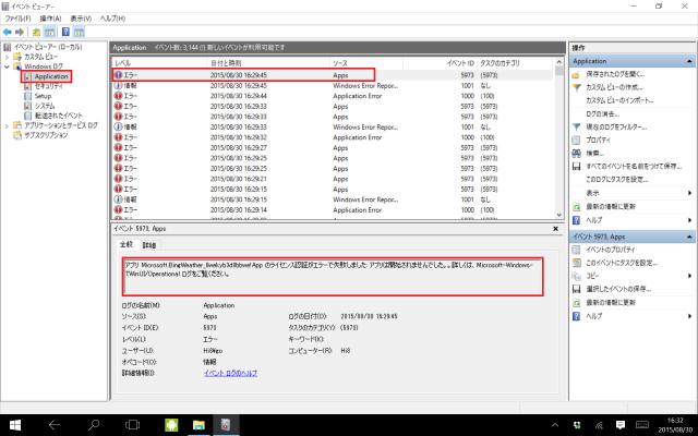 Windowsログ>Applicationのエラーの項目を見ます