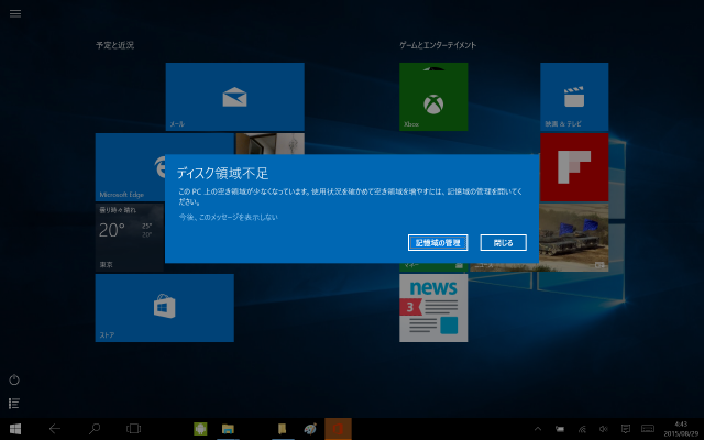 Windows10を起動するといきなり「ディスク容量不足」のアラートが表示される